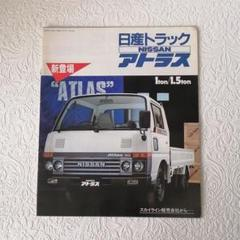 "Thumbnail of ""日産 トラック アトラス カタログ"""