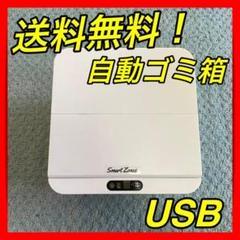 "Thumbnail of ""自動ゴミ箱 USBタイプ ホワイト ゴミ箱 卓上 超小型 自動"""