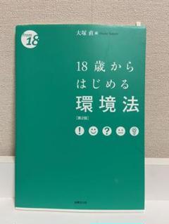 "Thumbnail of ""18歳からはじめる環境法"""
