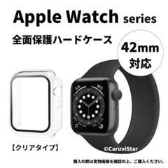 """Thumbnail of """"クリア42mm Apple Watch ケース アップルウォッチ ハード カバー"""""""