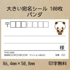 "Thumbnail of ""大宛名シール100枚 パンダ"""