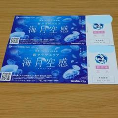"Thumbnail of ""サンシャイン水族館 チケット"""