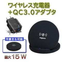 "Thumbnail of ""ワイヤレス充電器 QC3.0アダプタセット 置くだけ充電"""