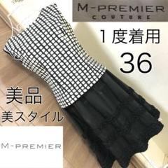 """Thumbnail of """"美品☆M PREMIER  COUTURE☆美スタイル☆セットアップ☆Mプルミエ"""""""