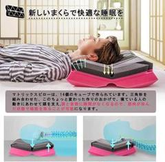 "Thumbnail of ""【寝起きが改善❣️】F1F2 枕 快眠枕 低反発 独自なキューブ設計で仰向き"""
