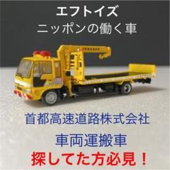 "Thumbnail of ""F-toysエフトイズ ニッポンの働く車 首都高速道路(株)車両運搬車"""