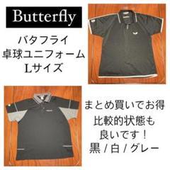 "Thumbnail of ""卓球ユニフォーム バタフライ Butterfly Lサイズ 卓球  卓球ウェア"""