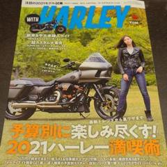 """Thumbnail of """"ウィズハーレー WITH HARLEY Vol.8 2021年7月"""""""