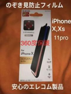 "Thumbnail of ""【未開封】 iPhone X,XS,11pro 覗き見(360度)防止フィルム"""