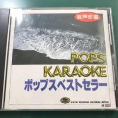 """Thumbnail of """"カラオケ ポップスベストセラー CD"""""""