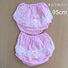 "Thumbnail of ""オムツカバー パンツ 95cm"""