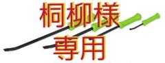 """Thumbnail of """"Snap-on スナップオン 貫通タイプ プライバー4本セットSPBS704AG"""""""