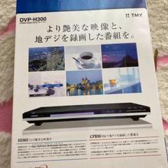 "Thumbnail of ""DVDプレーヤー 値下げしました!!"""