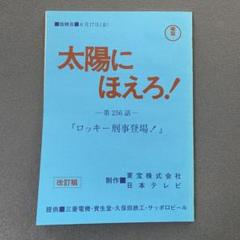 "Thumbnail of ""太陽にほえろ!「ロッキー刑事登場!」台本復刻版"""