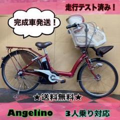 "Thumbnail of ""前子供乗せ電動自転車 BS Angelino レッド 3人乗り対応★"""