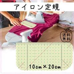 """Thumbnail of """"アイロン定規【送料無料】裾上げやパッチワーク、手芸、裁縫に 最安値"""""""