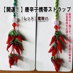 """Thumbnail of """"開運!赤唐辛子ストラップ"""""""