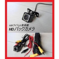 """Thumbnail of """"最強'車載バックカメラ リアビューカメラ 170度広角レンズ 防水HD"""""""