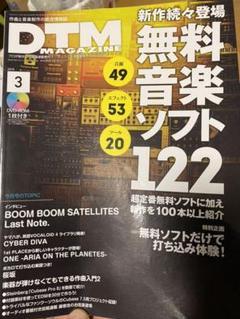 "Thumbnail of ""【バックナンバー】DTMマガジン 2015年3月号"""