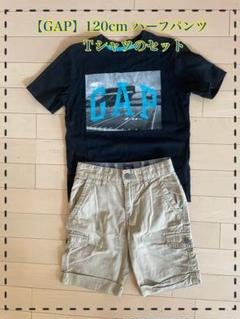 """Thumbnail of """"【GAP】120cm ハーフパンツ とTシャツのセット"""""""