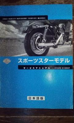 """Thumbnail of """"2002年 HARLEY DAVIDSON サービスマニュアル"""""""