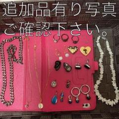 "Thumbnail of ""アクセサリーおまとめ"""