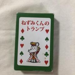 """Thumbnail of """"ねずみくんのトランプ"""""""
