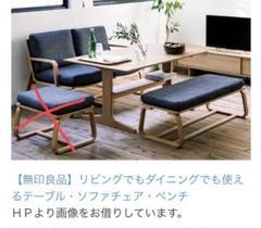 """Thumbnail of """"リビングでもダイニングでも使えるテーブル、ソファチェア、ベンチ"""""""