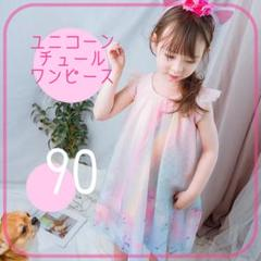 "Thumbnail of ""女の子 チュール ワンピース ユニコーン レインボー 90"""