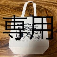 "Thumbnail of ""STUDIO D'ARTISAN   ステュディオ・ダ・ルチザン  トートバッグ"""