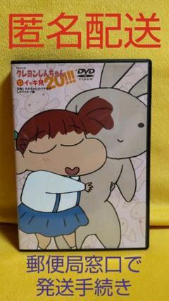 "Thumbnail of ""クレヨンしんちゃん イッキ見20!!!『ネネちゃんのウサギ』DVD"""