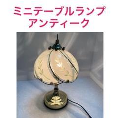 "Thumbnail of ""テーブルランプ 照明 枕元 スタンド  アンティーク"""