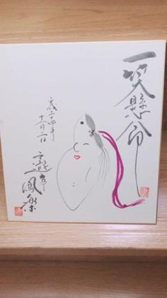 "Thumbnail of ""三遊亭鳳楽 落語家 サイン色紙"""