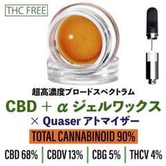 """Thumbnail of """"超高濃度85% CBD + α ブロードスペクトラムワックス 1g"""""""
