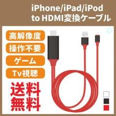 "Thumbnail of ""HDMI iPhone 車 カーナビ スマホ テレビ 簡単 動画 変換ケーブル"""