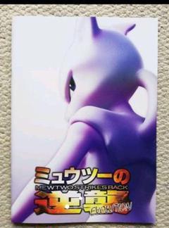 """Thumbnail of """"ミュウツーの逆襲 エボリューション 映画パンフレット"""""""
