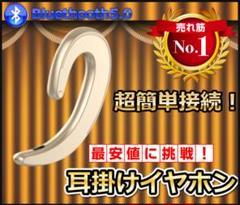 """Thumbnail of """"大人気! 耳掛けイヤホン ゴールド bluetooth ハンズフリー"""""""