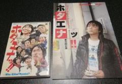 """Thumbnail of """"ヘロヘロQカムパニー ヘロQ ホタエナッ!! DVD パンフレット"""""""