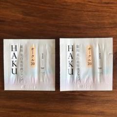 "Thumbnail of ""HAKU 美白美容液ファンデーション オークル20"""