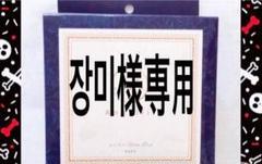"""Thumbnail of """"アンティークローズ+SM"""""""