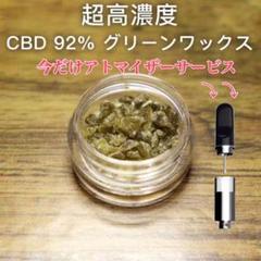 "Thumbnail of ""CBD 92% GREENWAX 1gグリーンワックス"""