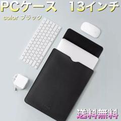"""Thumbnail of """"*ブラック*ノートパソコン 13インチ iPad MacBook PCケース"""""""