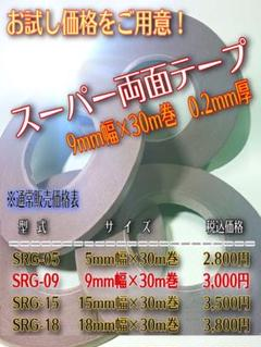 "Thumbnail of ""鈑金、整備作業の必需品❗️部品貼り替え用の両面テープ♪500円キャンペーン中❗️"""