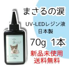 "Thumbnail of ""まさるの涙【1本】超透明 UV-LEDレジン液 70g 《クリア》"""