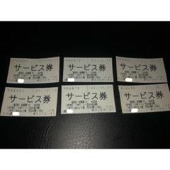 """Thumbnail of """"山岡家 サービス券6枚セット【値下げしました】"""""""