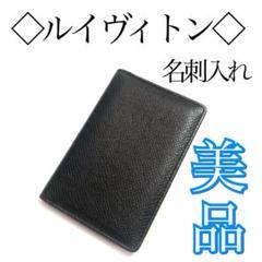 "Thumbnail of ""【美品】ルイヴィトン タイガ オーガナイザー カードケース 名刺入れ"""