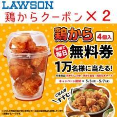 """Thumbnail of """"ローソン 鶏から 無料引換クーポン×2"""""""