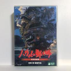 """Thumbnail of """"ジブリ ハウルの動く城 DVD"""""""