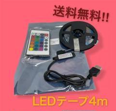"Thumbnail of ""LEDテープライト4m イルミネーション USB 間接照明"""
