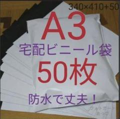 """Thumbnail of """"宅配ビニール袋 a3 50"""""""